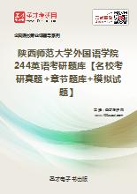 2019年陕西师范大学外国语学院244英语考研题库【名校考研真题+章节题库+模拟试题】