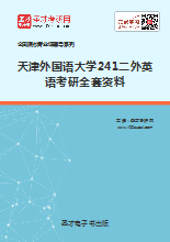 2019年天津外国语大学241二外英语考研全套资料