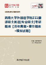 2019年西南大学外国语学院211翻译硕士英语[专业硕士]考研题库【历年真题+章节题库+模拟试题】