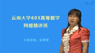 2021年云南大学《603高等数学》网授精讲班【教材精讲+考研真题串讲】