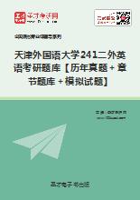 2019年天津外国语大学241二外英语考研题库【历年真题+章节题库+模拟试题】