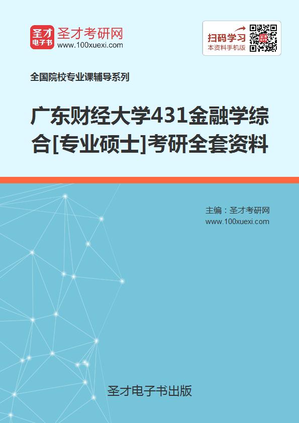 2018年广东财经大学431金融学综合[专业硕士]考研全套资料