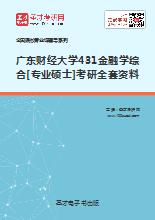 2019年广东财经大学431金融学综合[专业硕士]考研全套资料