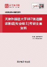 2019年天津外国语大学357英语翻译基础[专业硕士]考研全套资料