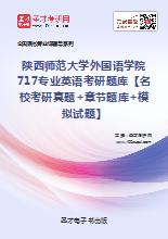 2021年陕西师范大学外国语学院717专业英语考研题库【名校考研真题+章节题库+模拟试题】
