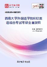 2020年西南大学外国语学院632英语综合考试考研全套资料