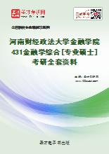 2019年河南财经政法大学金融学院431金融学综合[专业硕士]考研全套资料