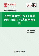 2019年天津外国语大学701(基础英语+汉语)YZ考研全套资料