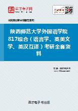 2018年陕西师范大学外国语学院817综合(语言学、英美文学、英汉互译)考研全套资料
