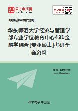 2019年华东师范大学经济与管理学部专业学位教育中心431金融学综合[专业硕士]考研全套资料