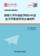 2020年西南大学外国语学院848语言文学基础考研全套资料