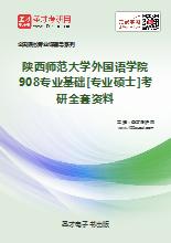 2020年陕西师范大学外国语学院908专业基础[专业硕士]考研全套资料