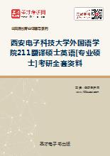 2019年西安电子科技大学外国语学院211翻译硕士英语[专业硕士]考研全套资料
