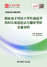 2021年西安电子科技大学外国语学院681英语语法与翻译考研全套资料