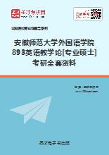 2018年安徽师范大学外国语学院893英语教学论[专业硕士]考研全套资料