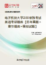 2019年电子科技大学288单独考试英语考研题库【历年真题+章节题库+模拟试题】