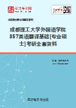 2018年成都理工大学外国语学院357英语翻译基础[专业硕士]考研全套资料