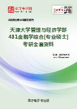 2018年天津大学管理与经济学部431金融学综合[专业硕士]考研全套资料