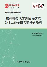 2018年杭州师范大学外国语学院243二外英语考研全套资料