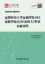 2018年云南财经大学金融学院431金融学综合[专业硕士]考研全套资料