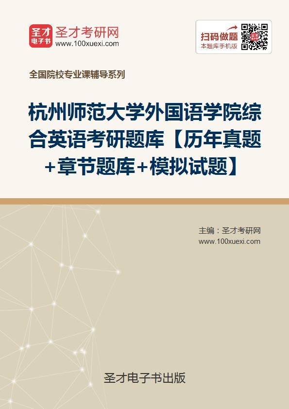 2021年杭州师范大学外国语学院综合英语考研题库【历年真题+章节题库+模拟试题】
