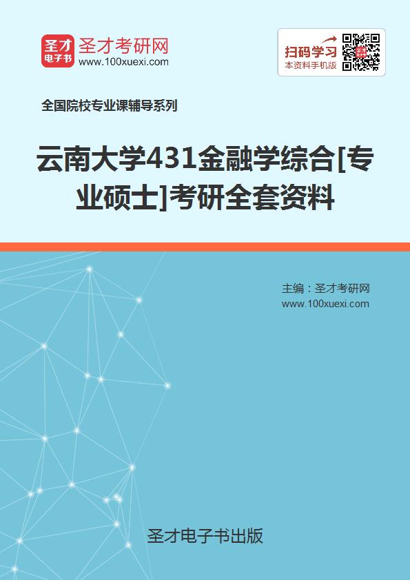 2019年云南大學431金融學綜合[專業碩士]考研全套資料