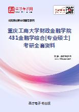 2018年重庆工商大学财政金融学院431金融学综合[专业硕士]考研全套资料