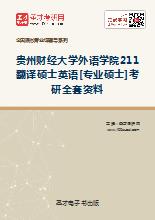 2021年贵州财经大学外语学院211翻译硕士英语[专业硕士]考研全套资料