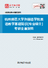2019年杭州师范大学外国语学院845英语教学基础知识[专业硕士]考研全套资料