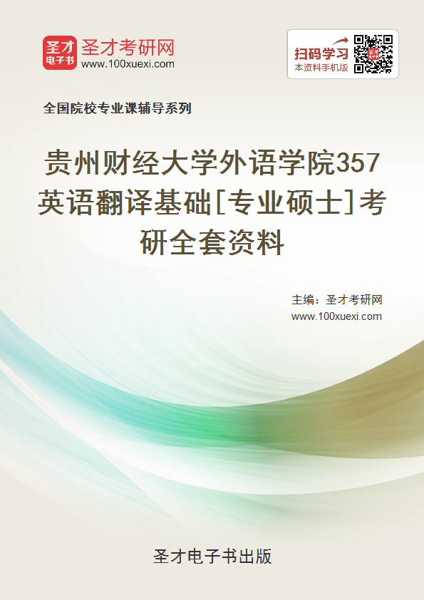2020年贵州财经大学外语学院357英语翻译基础[专业硕士]考研全套资料