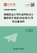 2019年西南政法大学外语学院211翻译硕士英语[专业硕士]考研全套资料