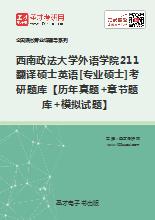 2019年西南政法大学外语学院211翻译硕士英语[专业硕士]考研题库【历年真题+章节题库+模拟试题】