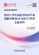 2018年贵州大学外国语学院357英语翻译基础[专业硕士]考研全套资料