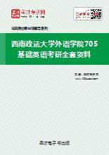 2019年西南政法大学外语学院705基础英语考研全套资料