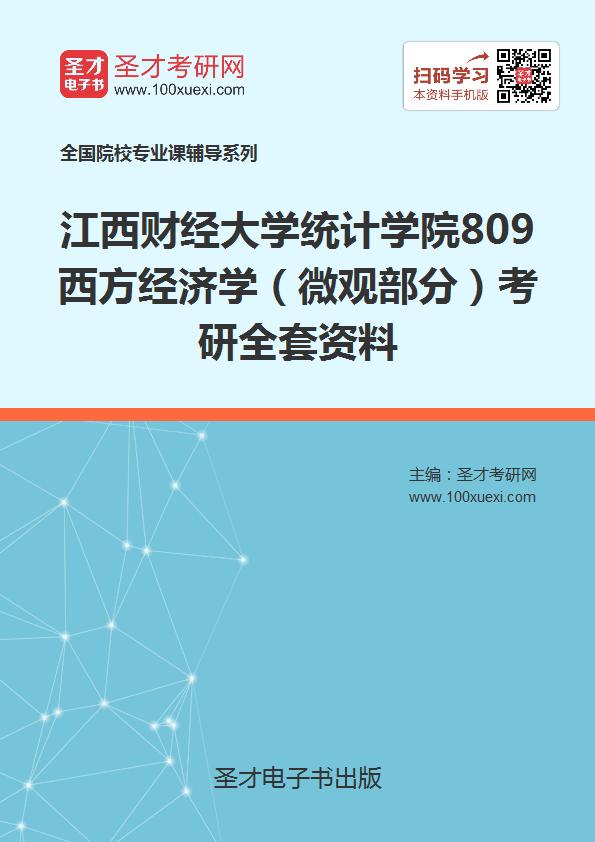 2019年江西财经大学统计学院809西方经济学(微观部分)考研全套资料