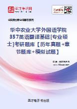 2021年华中农业大学外国语学院357英语翻译基础[专业硕士]考研题库【历年真题+章节题库+模拟试题】