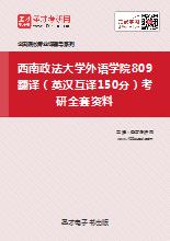 2019年西南政法大学外语学院809翻译(英汉互译150分)考研全套资料
