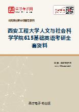 2019年西安工程大学人文与社会科学学院615基础英语考研全套资料