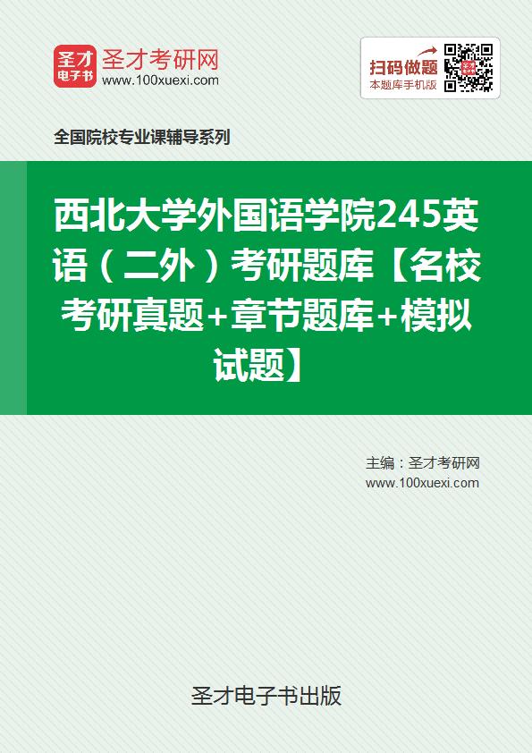 2018年西北大学外国语学院245英语(二外)考研题库【名校考研真题+章节题库+模拟试题】