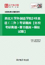 2019年西北大学外国语学院245英语(二外)考研题库【名校考研真题+章节题库+模拟试题】