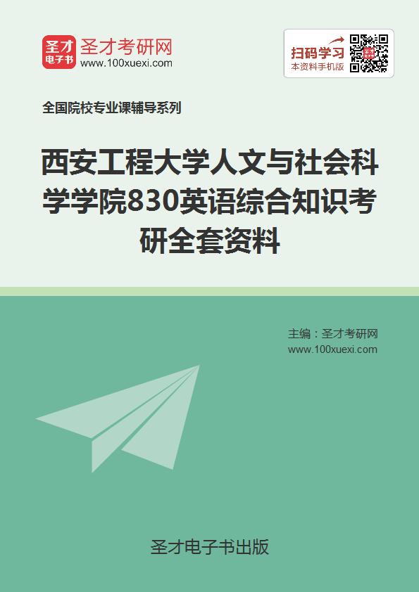 2018年西安工程大学人文与社会科学学院830英语综合知识考研全套资料