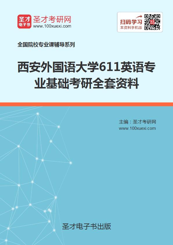 2018年西安外国语大学611英语专业基础考研全套资料