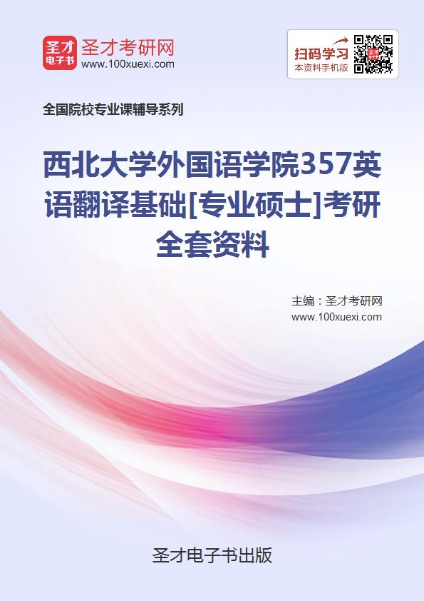 2018年西北大学外国语学院357英语翻译基础[专业硕士]考研全套资料