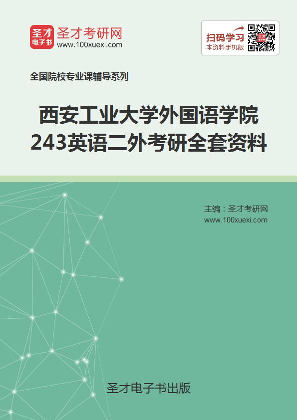 2018年西安工业大学外国语学院243英语二外考研全套资料