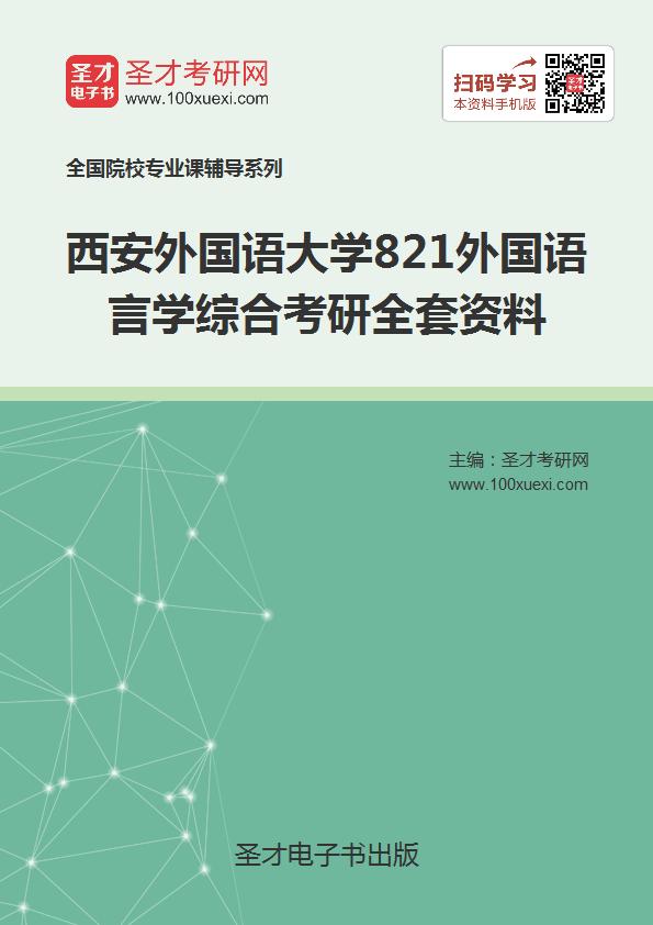 2018年西安外国语大学821外国语言学综合考研全套资料