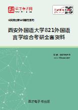 2021年西安外国语大学821外国语言学综合考研全套资料