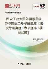 2019年西安工业大学外国语学院243英语二外考研题库【名校考研真题+章节题库+模拟试题】