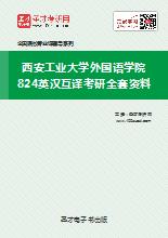 2018年西安工业大学外国语学院824英汉互译考研全套资料