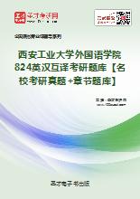 2019年西安工业大学外国语学院824英汉互译考研题库【名校考研真题+章节题库】
