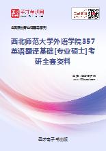 2018年西北师范大学外语学院357英语翻译基础[专业硕士]考研全套资料
